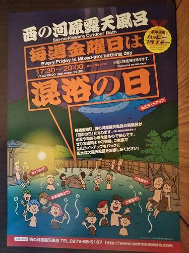 20190426草津温泉西の河原露天風呂。毎週金曜日は混浴の日