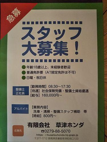 20190426草津温泉草津ホンダスタッフ大募集