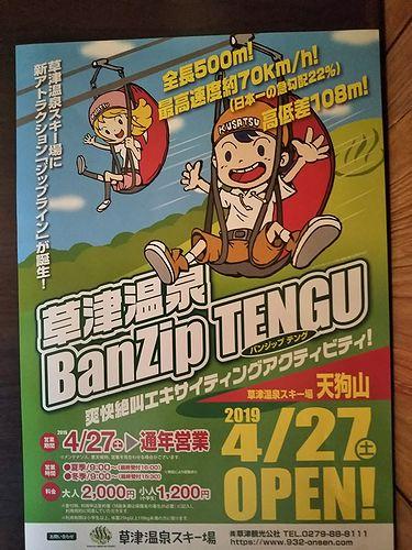 20190427草津温泉BanzipTENGU