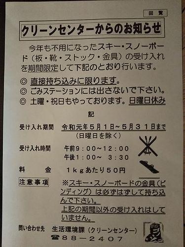20190501-0531草津温泉クリーンセンターからのお知らせ