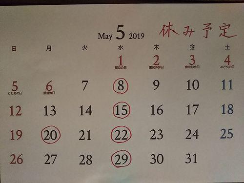 2019年5月休み予定