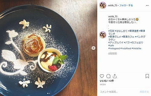 20190504草津温泉カフェ花栞(はなしおり)お客様のインスタグラムへの投稿