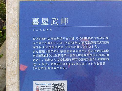 20190219沖縄県糸満市、喜屋武岬、平和の塔4