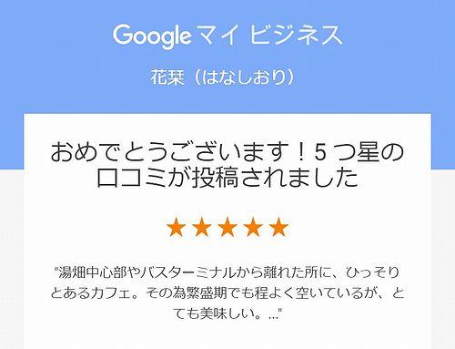 20190506草津温泉カフェ花栞(はなしおり)グーグル口コミ