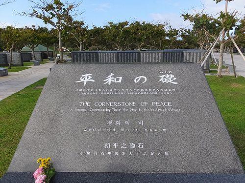 20190219沖縄県糸満市、平和祈念公園 (7)