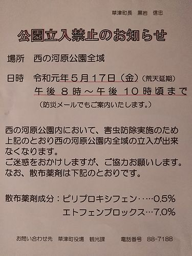 20190517草津温泉西の河原公園立入禁止