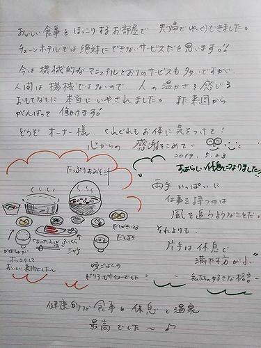 20190523草津温泉民泊花栞(はなしおり)客室ノート