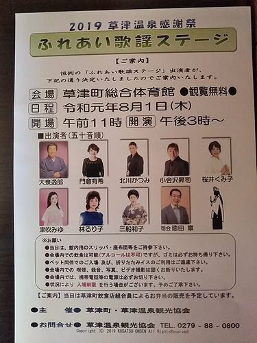 20190801草津温泉感謝祭ふれあい歌謡ステージ (1)