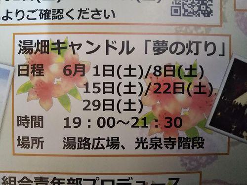 20196月湯畑キャンドル