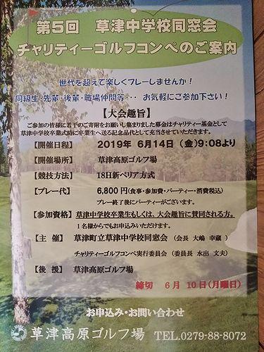 20190614草津中学校同窓会