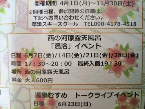 20196月西の河原露天風呂混浴イベント