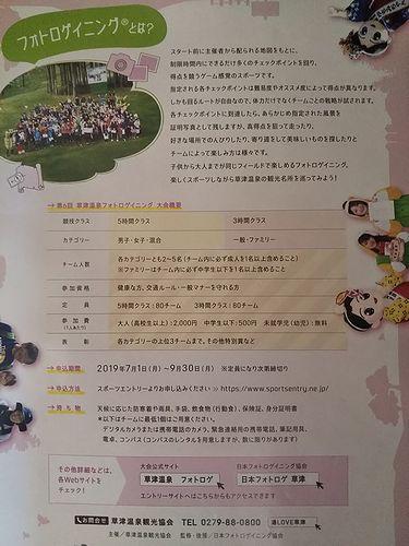 20191020草津温泉フォトロゲイニング (1)
