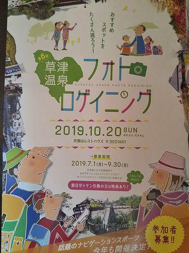 20191020草津温泉フォトロゲイニング (2)
