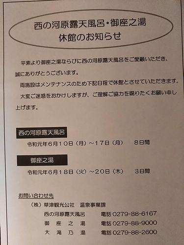 201906草津温泉西の河原露天風呂、御座之湯休館