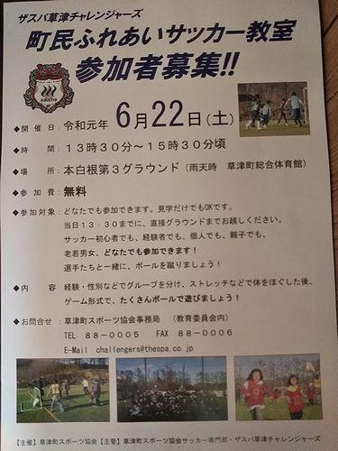 20190622町民ふれあいサッカー教室
