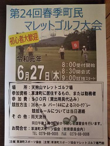 20190627町民マレットゴルフ大会