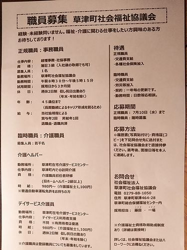 20100612草津町社会福祉協議会職員募集