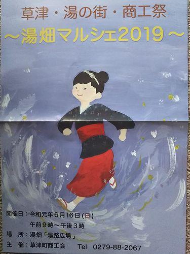 20190616草津温泉湯畑マルシェ (2)