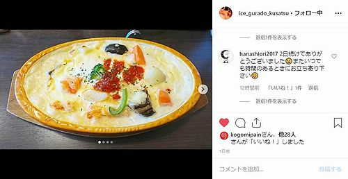 20190613草津温泉カフェ花栞(はなしおり)お客様のインスタグラムへの投稿