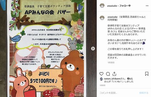 20190615-16安齋商店。草津温泉子育て支援ボランティア団体APみんなの会バザー