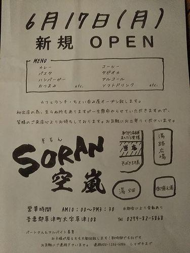 20190617オープン草津温泉の店。SORAN空嵐(そらん)