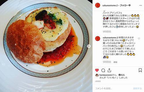20190617草津温泉カフェ花栞(はなしおり)お客様のインスタグラムへの投稿