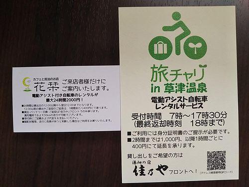 レンタル電動自転車 (1)