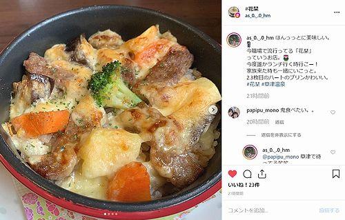 20190620草津温泉カフェ花栞(はなしおり)お客様のインスタグラムへの投稿