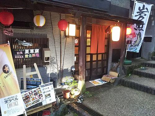 20190620草津温泉の店。イワナ料理夏草窟 (1)