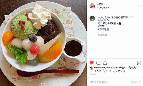 20190624草津温泉カフェ花栞(はなしおり)お客様のインスタグラムへの投稿1