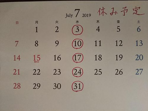 草津温泉花栞(はなしおり)2019年7月休み予定