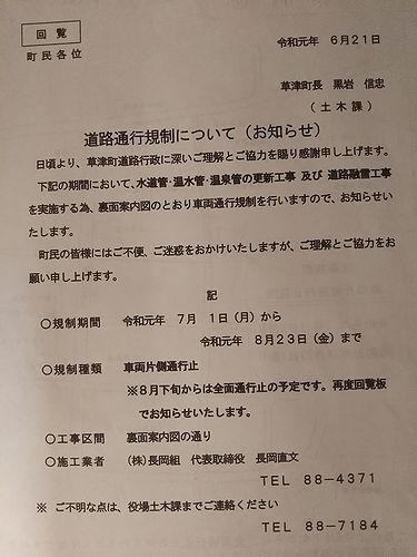2019年7月1日ー8月31日道路工事 (1)
