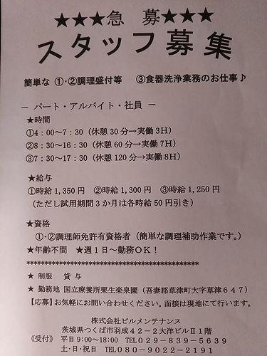 2019草津温泉楽泉園スタッフ募集