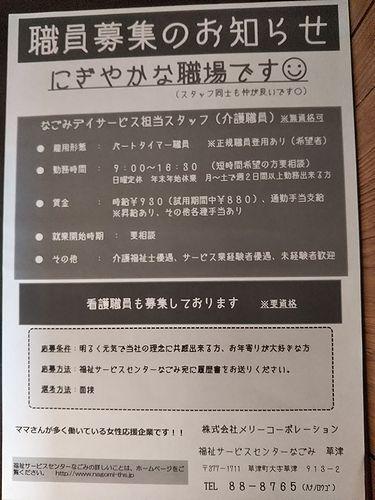 20190702福祉サービスセンターなごみ職員募集