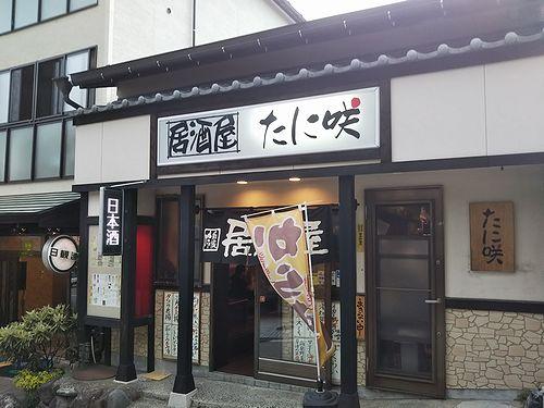 20190701草津温泉の居酒屋。たに咲 (2)