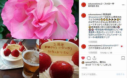 20190702草津温泉花栞(はなしおり)お客様のインスタグラムへの投稿