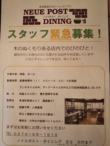 20190707草津温泉のカフェ。ノイエポストスタッフ募集
