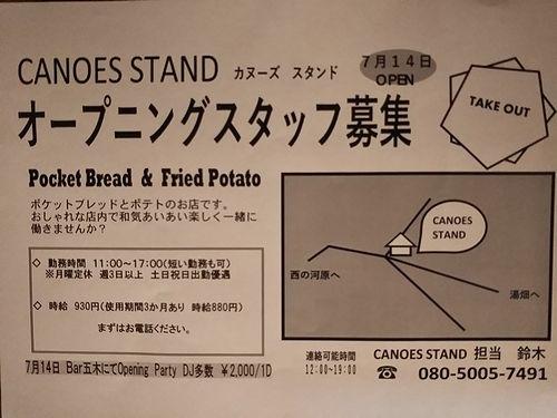 20190714カヌーズスタンド(canoesstand)
