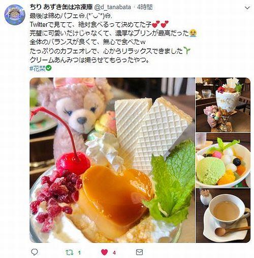20190707草津温泉カフェ花栞(はなしおり)お客様のツイッターへの投稿