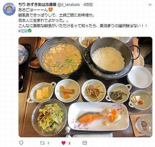 20190707草津温泉民泊花栞(はなしおり)お客様のツイッターへの投稿