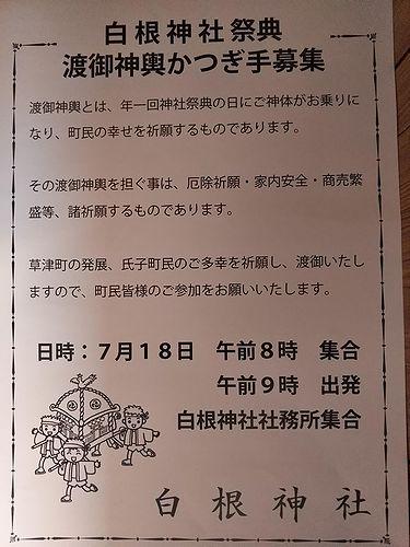 20190717-18草津白根神社夏祭り (1)