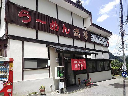 20190717群馬県みなかみ町、らーめん武尊(ほたか) (2)
