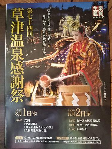20190801-02草津温泉感謝祭