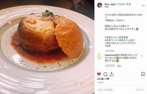 20190721草津温泉カフェ花栞(はなしおり)お客様のインスタグラムへの投稿2