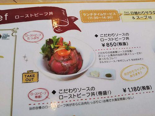 20190724群馬県前橋市、レッドハートキッチン・ローストビーフ丼 (3)