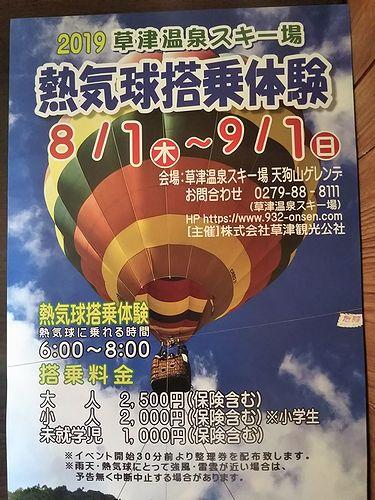 20190801-0901草津温泉スキー場、熱気球搭乗体験