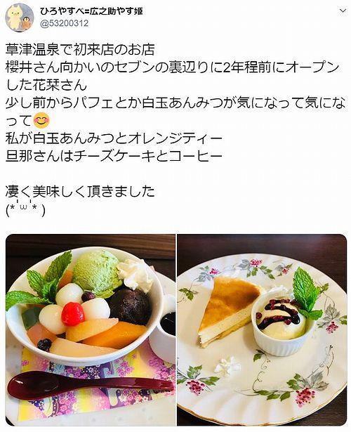 20190729草津温泉カフェ花栞(はなしおり)お客様のツイッターへの投稿