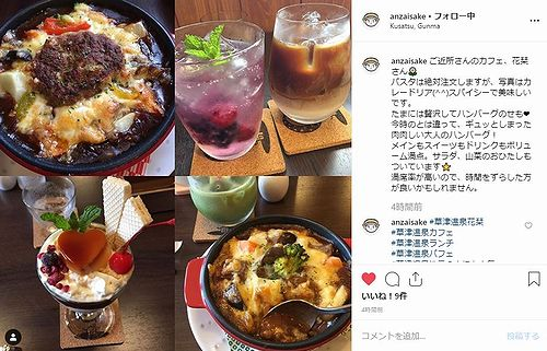 20190730草津温泉カフェ花栞(はなしおり)お客様のインスタグラムへの投稿