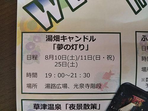 201908湯畑キャンドル