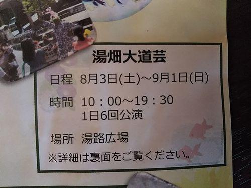 201908湯畑大道芸